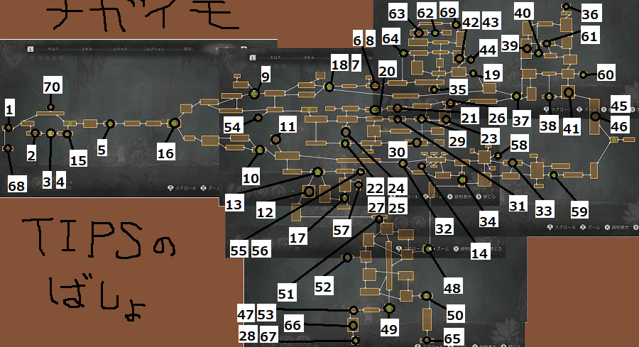 エンダーリリィズ攻略 全TIPSの入手場所一覧の画像